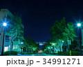 夜景 市街地 町並みの写真 34991271