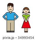 夫婦 カップル 男女のイラスト 34993454