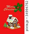 メリークリスマス お菓子の家 3Dイラスト 34994762