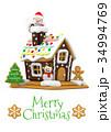 サンタクロース クリスマス メリークリスマスのイラスト 34994769