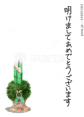 門松の賀詞入り年賀ハガキ素材 34995383