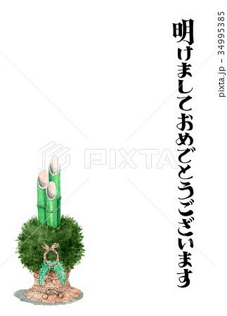 門松の賀詞入り年賀ハガキ素材 34995385