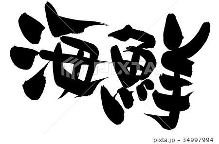 筆文字 海鮮 プロモーション イラスト 34997994