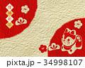 年賀状 はがきテンプレート 犬のイラスト 34998107