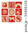 年賀状 はがきテンプレート 犬のイラスト 34998158