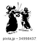 剣道 34998437