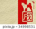 年賀状 犬 戌年のイラスト 34998531