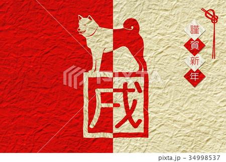 紅白年賀状戌柴犬年賀状 34998537