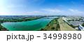 空撮パノラマ 埼玉県戸田市 彩湖 34998980