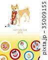 戌年 年賀状 犬のイラスト 35009155