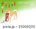 戌年 年賀状 犬のイラスト 35009205