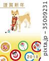 戌年 年賀状 犬のイラスト 35009231