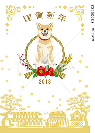 2018年 年賀状 柴犬 しめ縄飾り 日本家屋背 35009232