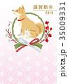 戌年 年賀状 犬のイラスト 35009331