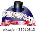 カードマジック 02 35010313