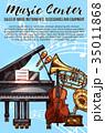 楽器 音楽 写生のイラスト 35011868