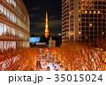 けやき坂 東京タワー 夜景の写真 35015024