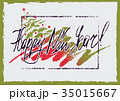 Happy New Year greeting card 35015667
