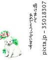 年賀状 はがきテンプレート 犬のイラスト 35018307