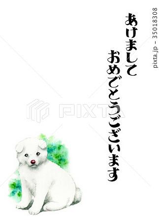 白い子犬の賀詞入り年賀ハガキ素材 35018308