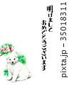 年賀状 はがきテンプレート 犬のイラスト 35018311