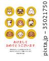 年賀状 戌年 犬のイラスト 35021750