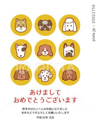 イラスト素材:かわいい犬の年賀ハガキテンプレート(縦・添え書きあり) 35021750