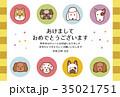 年賀状 犬 戌のイラスト 35021751