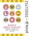 年賀状 戌年 犬のイラスト 35021752