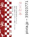 熨斗 年賀素材 年賀状のイラスト 35023771