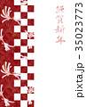 熨斗 年賀素材 年賀状のイラスト 35023773