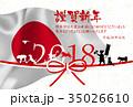 戌年 桃太郎 年賀状のイラスト 35026610