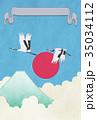 年賀状素材(はがき比率) 富士山 鶴  35034112