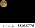 2017年10月の満月 35035776