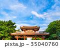 《沖縄県》首里城公園・守礼門 35040760