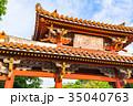 《沖縄県》首里城公園・守礼門 35040763
