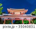 《沖縄県》首里城公園・守礼門 35040831