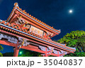 《沖縄県》首里城公園・守礼門 35040837