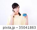 ミドル女性、クレジットカード 35041863