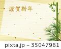 年賀状 和風 ベクターのイラスト 35047961