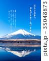 年賀2018、富士山、逆さ富士、年賀状、はがきテンプレート 35048873