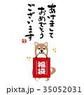 年賀状 犬 戌年のイラスト 35052031