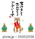 年賀状 犬 戌年のイラスト 35052036