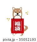 福袋 犬 戌年のイラスト 35052193