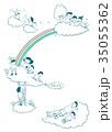 虹の広場 35055362