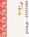 はがきテンプレート 和 年賀状素材のイラスト 35055984