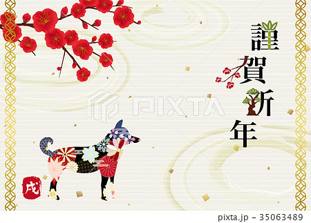 2018年戌年 犬の年賀状テンプレート 35063489