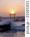 神磯の鳥居 大洗海岸 波の写真 35065955