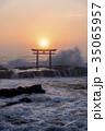 神磯の鳥居 大洗海岸 波の写真 35065957