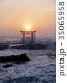 神磯の鳥居 大洗海岸 波の写真 35065958